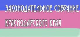 Законодательное собрание Краснодарского края