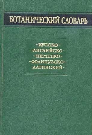 Старославянский Словарь С Переводом На Русский Цифры